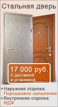 установить качественную стальную дверь с порошковым напылением