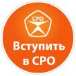 Вступление в СРО в Москве